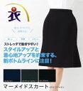 ●あす楽●ストレッチマーメイドスカート[売れ筋]/事務服・企業制服・オフィスユニフォーム・リクルートスーツ・通勤・入学式・卒業式にもおすすめ!