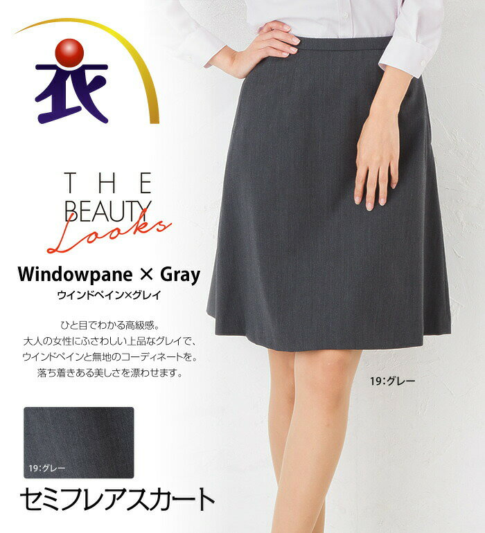 ウィンドペイン×グレ−セミフレアスカート