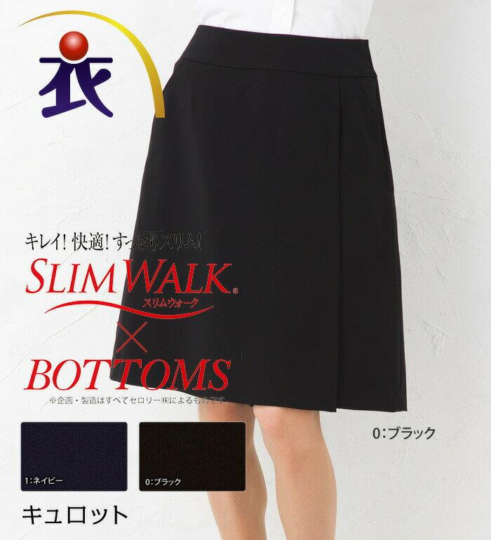 【送料無料】SLIM WALK X Selery ベーシックな中に上質感の漂う2wayストレッチラップキュロット(レディース/オフィスユニフォーム/オフィス/会社/通勤/スーツ/入学式/卒業式)【事務服・企業制服の楽天通販】