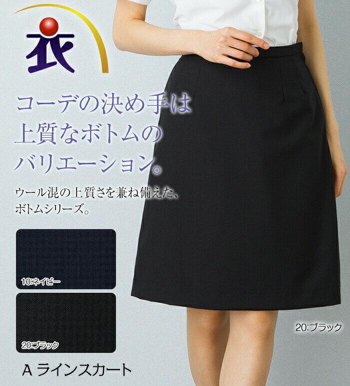 Aラインスカート 事務服 オフィス制服 YAGI UNILADY 2018SS