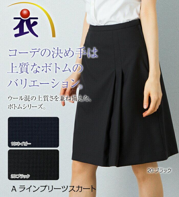Aラインプリーツスカート 事務服 オフィス制服 YAGI UNILADY 2018SS【新商品】
