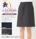 【送料無料】エレガントな女性らしさを演出チェック柄おしゃれAラインスカート