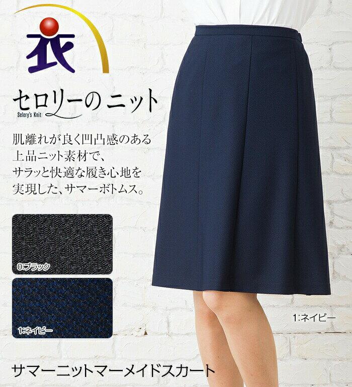 高通気で消臭機能付きマーメイドスカート 事務服 オフィス制服 Selery 2018SS【新商品】