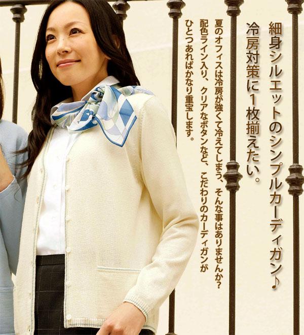 ライン入りニットカーディガン/通勤・オフィスユニフォーム・企業制服にもおすすめ!