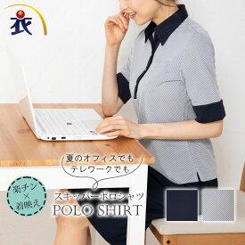 スキッパーポロシャツ レディース 春夏 事務服 オフィス制服 Selery