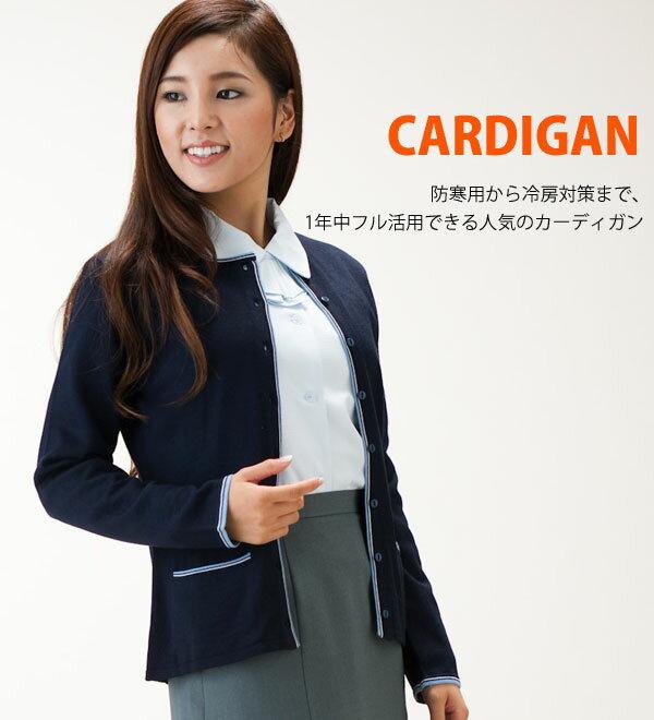 ラインカーディガン♪/通勤・オフィスユニフォーム・企業制服にもおすすめ!