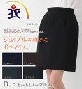 ●あす楽●プチプラタイトスカート【いしょくじゆう】【ヤギ】【UNILADY】