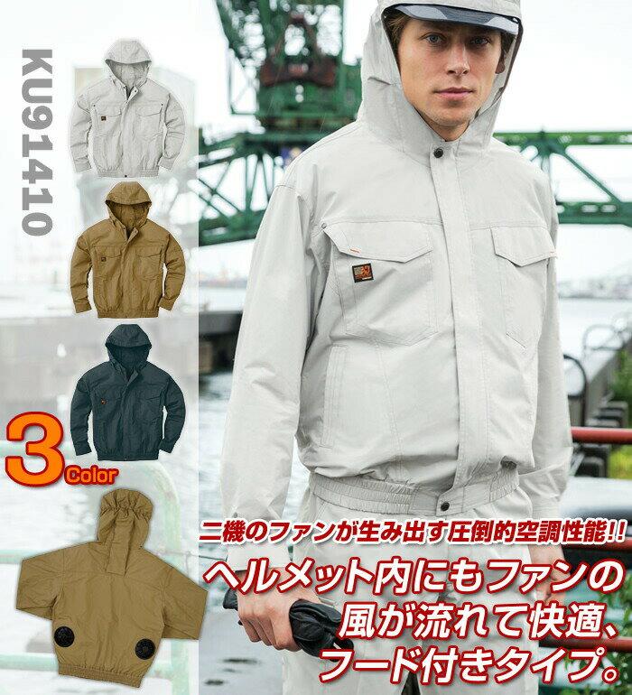 【空調風神服】KU91410 フード付き長袖ブルゾン 綿100%薄生地(春夏用)【バッテリー・ファン・コードは別売り】