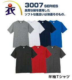 3007 半袖Tシャツ 3L 4L 5L対応 大きいサイズ対応 作業服 作業着 ユニフォームの楽天通販 通販 楽天