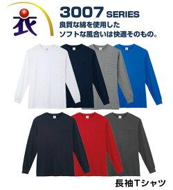 3008長袖Tシャツ【3L/4L/5L対応】【大きいサイズ対応】【作業服・作業着・事務服・企業制服の楽天通販】(通販/楽天)