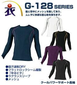 G128クールパワーサポート長袖【3L/4L/5L対応】【大きいサイズ対応】【作業服・作業着・事務服・企業制服の楽天通販】(通販/楽天)