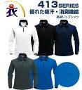 413 長袖ジップシャツ【吸汗速乾×消臭加工】