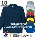●あす楽●ハニカムメッシュ長袖ポロシャツ【3L 4L 5L対応】