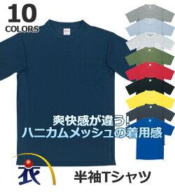 ハニカムメッシュ半袖Tシャツ