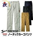 56302 ノータックカーゴパンツ 春夏用 自重堂 Jawin ジャウィン 大きいサイズ対応 作業服 作業着