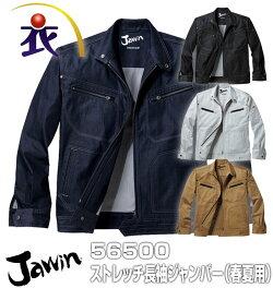 56500 ストレッチ長袖ジャンパー 春夏用 Jawin ジャウィン 作業服 作業着 ブルゾン ジャケット