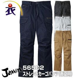 56502 ストレッチカーゴパンツ(春夏用) Jawin(ジャウィン)作業服・作業着 ズボン