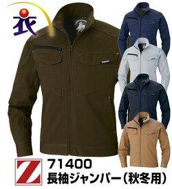 71400 長袖ジャンパー 秋冬用 Z-DRAGON ジードラゴン 作業服 作業着 ブルゾン ジャケット