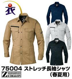 75004 ストレッチ長袖シャツ 春夏用 Z-DRAGON ジードラゴン