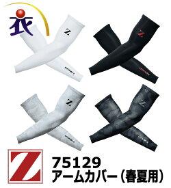 Z-DRAGON75129アームカバー(春夏用)メンズ作業服・作業着コンプレッション