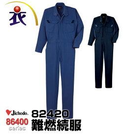 82420 難燃続服 オールシーズン用 自重堂 3L 4L 5L対応 大きいサイズ対応 作業服 作業着 つなぎ ツナギ服
