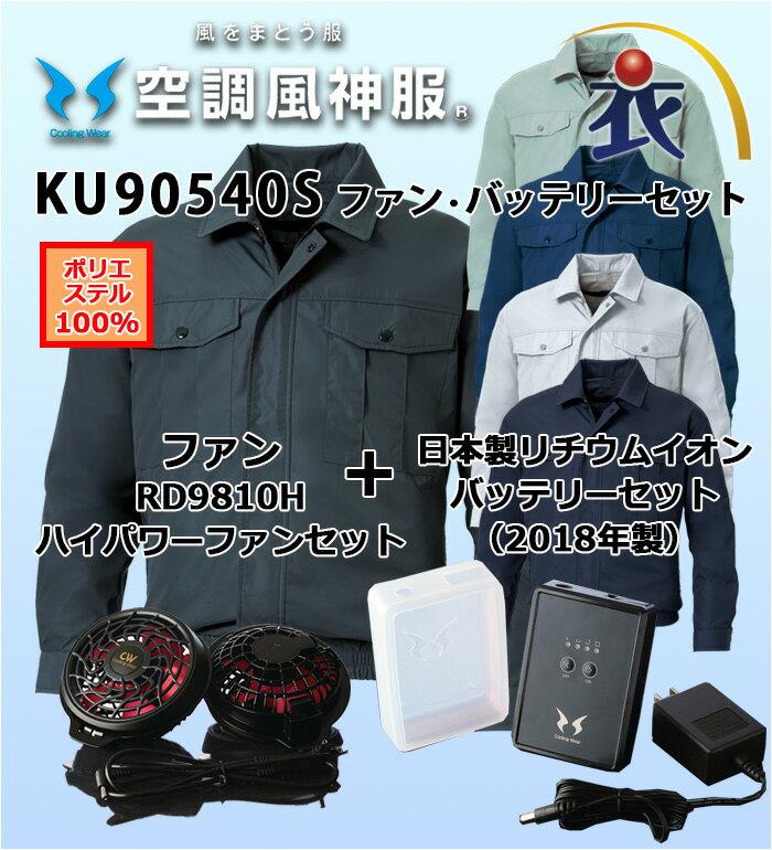 【空調風神服】KU90540S 長袖ワークブルゾン ポリエステル100%薄生地(春夏用)【ななめハイパワーファン・バッテリーセット】
