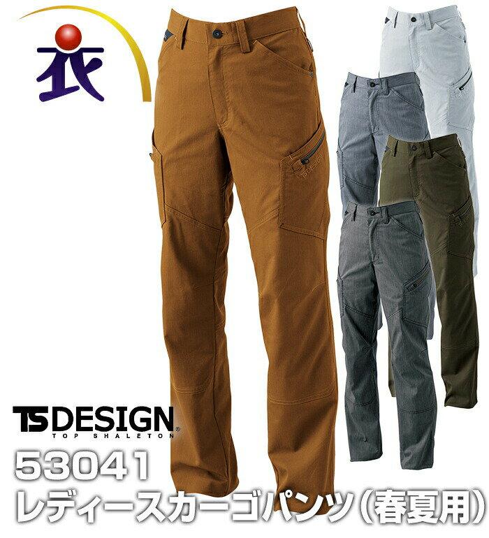 TS DESIGN(ティーエスデザイン) 53041 レディースカーゴパンツ(春夏用)レディース ストレッチ作業服・作業着 ズボン