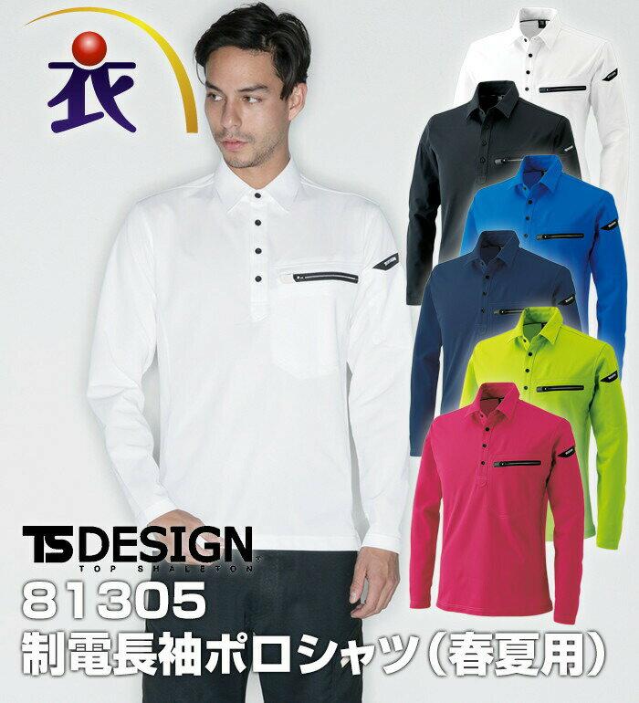 81305 制電長袖ポロシャツ(春夏用) TS DESIGN(ティーエスデザイン)作業服・作業着