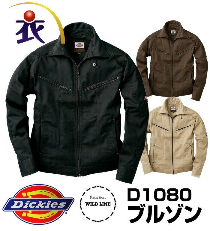 ●あす楽●D1080ブルゾン(秋冬用)Dickies(ディッキーズ)3L/4L/5L対応(大きいサイズ対応)作業服・作業着ジャケット