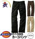 D1085カーゴパンツ 秋冬用 Dickies ディッキーズ 大きいサイズ対応 作業服 作業着