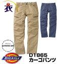 D1865カーゴパンツ 秋冬用 Dickies ディッキーズ 大きいサイズ対応 作業服 作業着