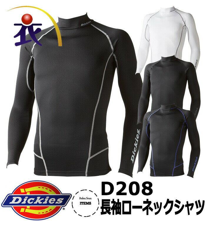 D208長袖ローネックシャツ(オールシーズン用) Dickies(ディッキーズ)3L対応(大きいサイズ対応)アンダーウェア インナー コンプレッション