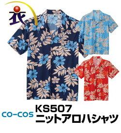 KS507 ニットアロハシャツコーコス信岡(CO-COS)3L/4L/5L対応(大きいサイズ対応)Tシャツ・ポロシャツ アロハシャツ メンズ レディース(おしゃれ 衣職自由 カジュアル 夏物 夏服)