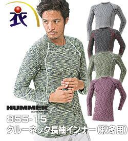 855-15 クルーネック長袖インナー(秋冬用) HUMMER(ハマー)作業服・作業着 アンダーウェア・コンプレッション