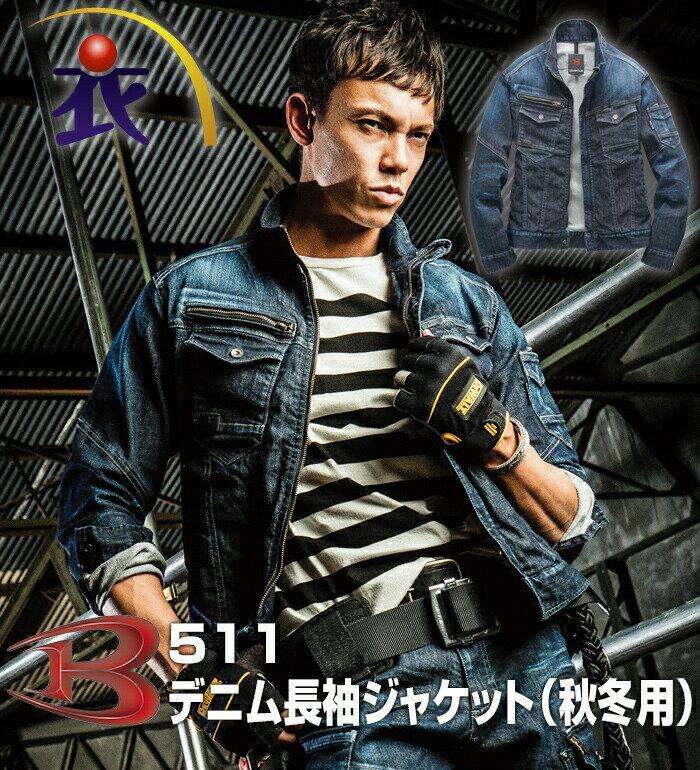 ●あす楽●511 ストレッチデニム長袖ジャケット(秋冬用) BURTLE(バートル)作業服・作業着 ジャンパー・ブルゾン
