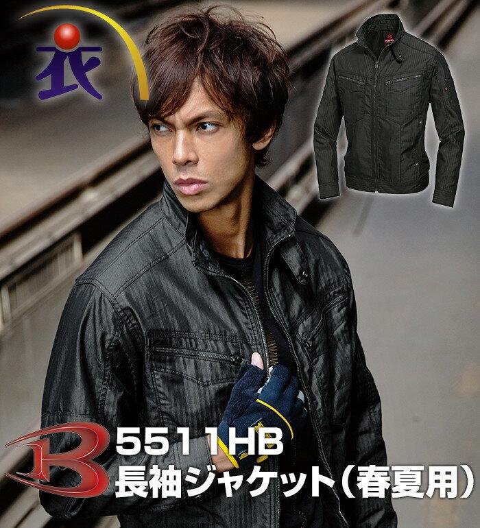 ●あす楽●5511HB 長袖ジャケット(春夏用)BURTLE(バートル)