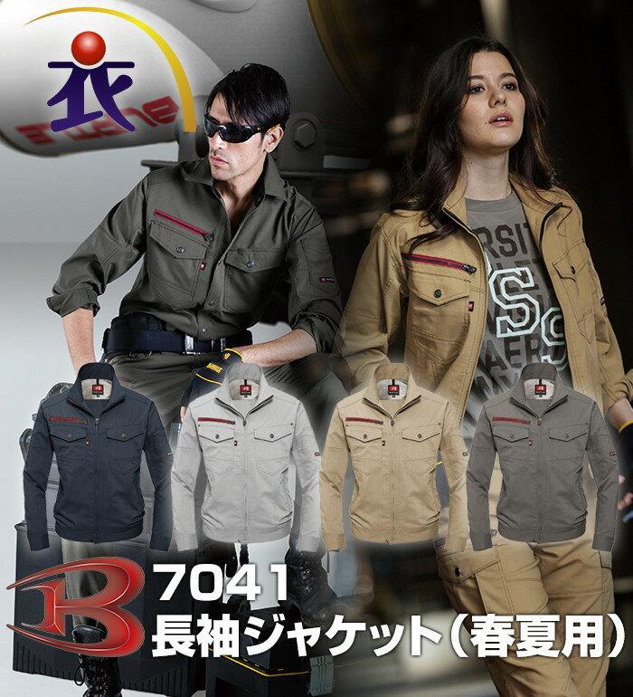●あす楽●7041 長袖ジャケット(春夏用)BURTLE(バートル)