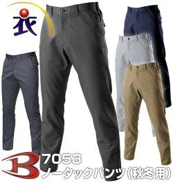 7053 ノータックパンツ(秋冬用)BURTLE(バートル)