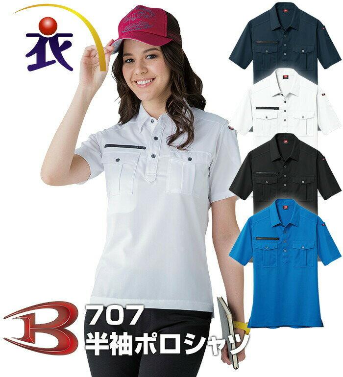 ●あす楽●707 半袖ポロシャツBURTLE(バートル)