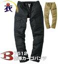 7512 防寒カーゴパンツ BURTLE バートル 作業服 作業着 ズボン
