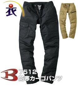 7512 防寒カーゴパンツ BURTLE(バートル)作業服・作業着 ズボン