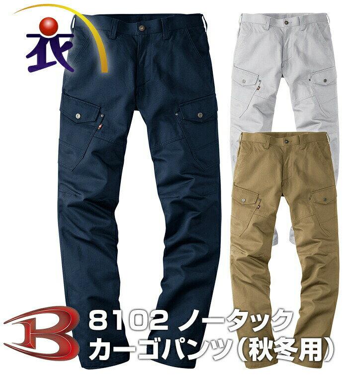 8102 ノータックカーゴパンツ(秋冬用) BURTLE(バートル)作業服・作業着 ズボン
