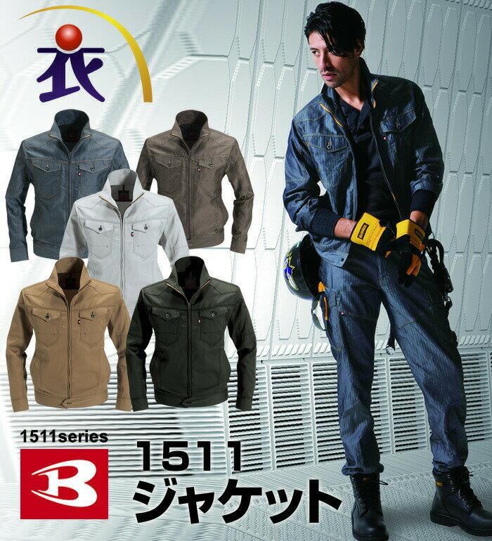 ●あす楽●1511 ジャケット(春夏用)バートル BURTLE3L/4L/5L対応(大きいサイズ対応)作業服・作業着 ブルゾン メンズ レディース対応