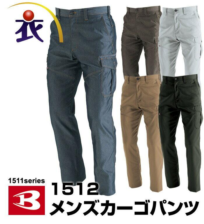 ●あす楽●1512 カーゴパンツ(春夏用)バートル BURTLE(大きいサイズ対応)作業服・作業着 メンズ