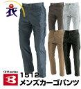 ●あす楽●1512 カーゴパンツ(春夏用)バートル BURTLE3L/4L対応(大きいサイズ対応)作業服・作業着 メンズ