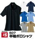 507 半袖ポロシャツバートル BURTLE3L/4L/5L対応(大きいサイズ対応)ポロシャツ・Tシャツ メンズ レディース(おしゃ…