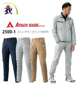 ATACK BASE アタックベース 2500-1 ストレッチカーゴパンツ 秋冬用 メンズ 作業服 作業着 ズボン