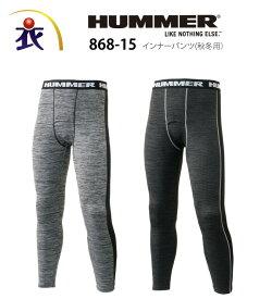 HUMMER(ハマー) 868-15 インナーパンツ(秋冬用)メンズ 裏PPコンプレッション作業服・作業着 アンダーウェア・コンプレッション
