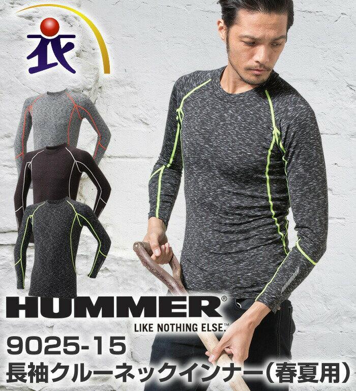 9025-15 長袖クルーネックインナー(春夏用)HUMMER(ハマー)