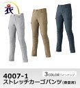 4007-1 ストレッチカーゴパンツ(春夏用) 作業服・作業着 ズボン【新商品】